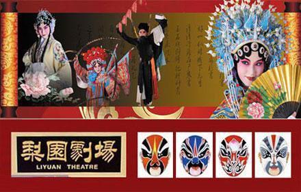 梨园剧场全年演出