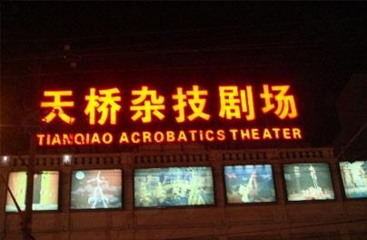 北京天桥杂技剧场