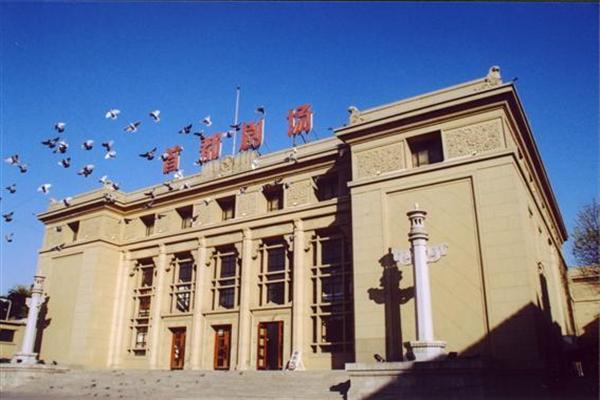 首都剧场图片