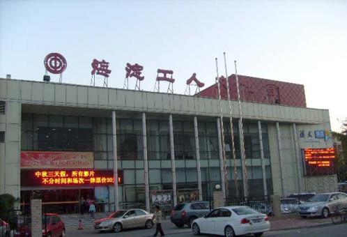 海淀工人文化宫