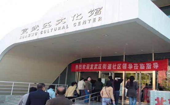 宣武文化馆
