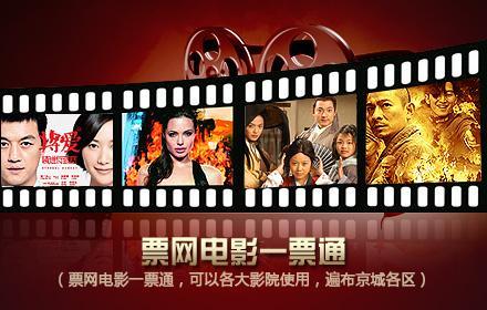 北京26家电影院图片