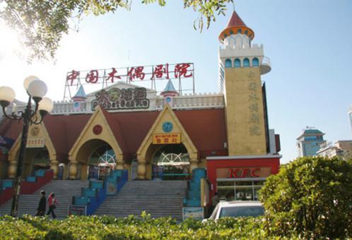 中国木偶剧院大剧场