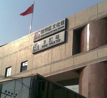 北京9剧场地下空间剧场