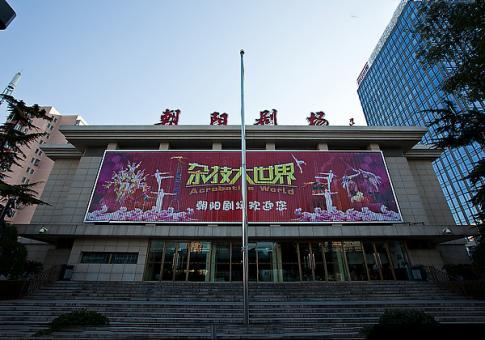 朝阳剧场图片