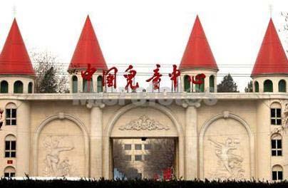 中国儿童中心图片