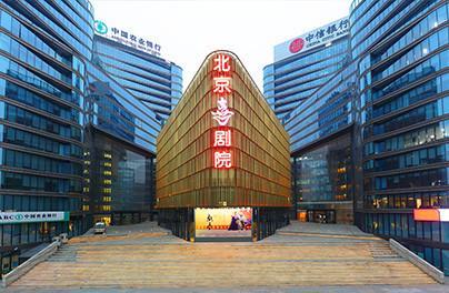 北京喜剧院图片