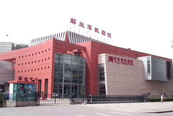 解放军歌剧院
