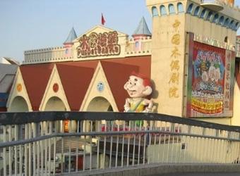 中国木偶剧院酷宝宝剧场