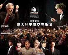 首届北京国际电影季―电影交响音乐会