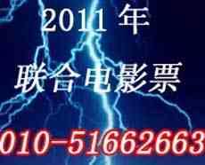 2011年北京联合电影兑换券