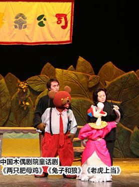 中国木偶剧院小铃铛精品剧场