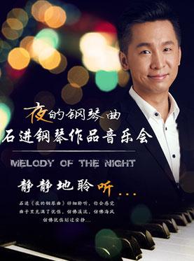 爱乐汇· 《夜的钢琴曲》—石进钢琴作品音乐会