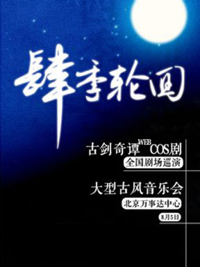 肆季轮回中国古风演唱会订票图片
