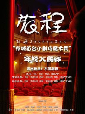 京城首台小剧场魔术秀《旅程》