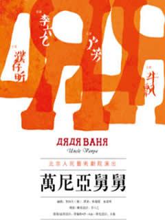 李六乙导演作品—北京人民艺术剧院话剧《万尼亚舅舅》