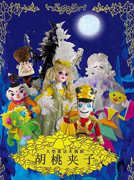 大型童话木偶剧《胡桃夹子》