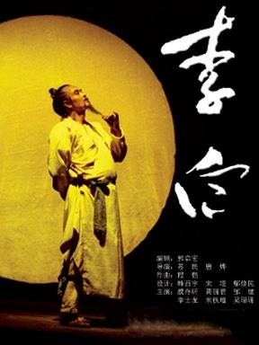 北京人民艺术剧院话剧《李白》(主演:濮存昕、龚丽君、邹健、张万昆)