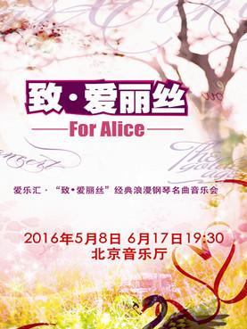 """爱乐汇—""""致·爱丽丝""""经典浪漫钢琴名曲音乐会"""