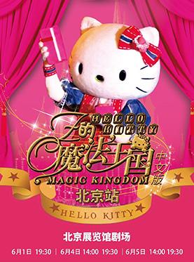 日本原版Hello Kitty舞台剧《OZ的魔法王国》中文版