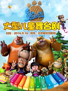 大型儿童舞台剧《熊出没》