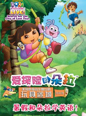 美国原版音乐舞台剧《爱探险的朵拉之玩具迷城》——中文场