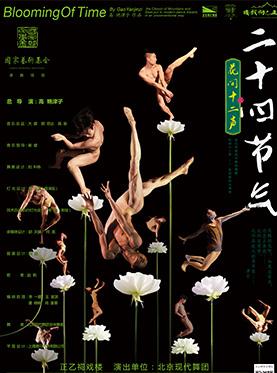 高艳津子·北京现代舞团经典作品《二十四节气·花间集》