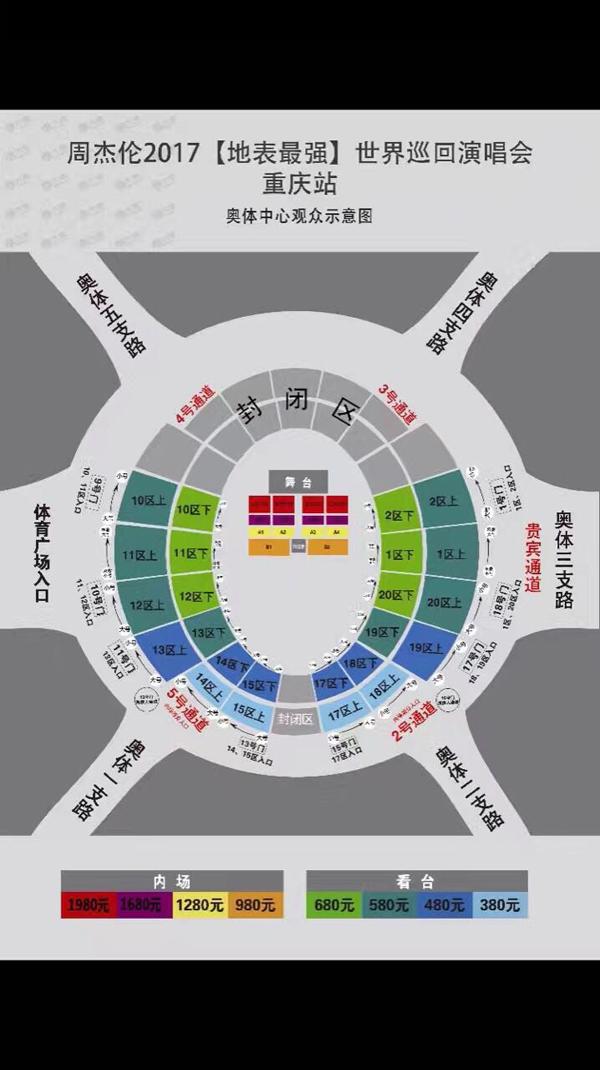 周杰伦演唱会重庆站