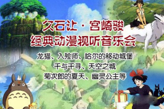 天空之城久石让宫崎骏经典视听亿万先生