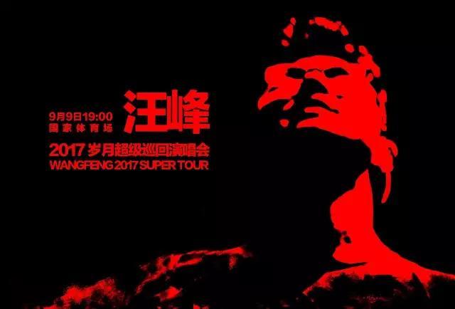 汪峰演唱会2017