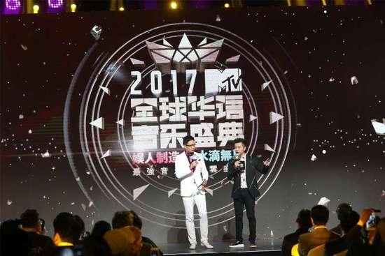 2017MTV全球华语音乐盛典