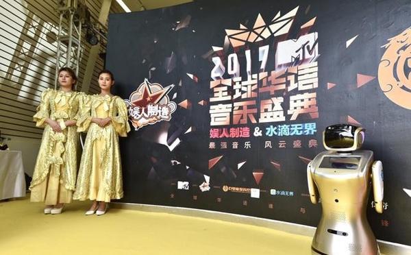 2017全球华语音乐盛典