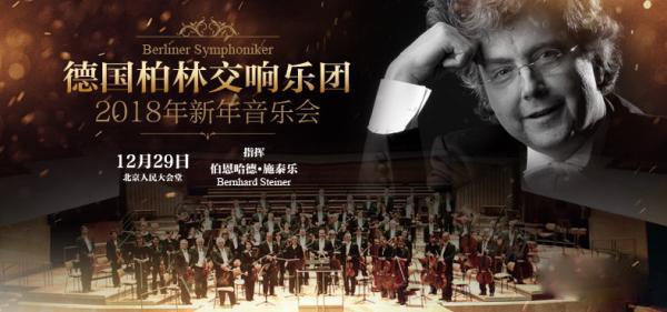 德国柏林交响乐团北京新年音乐会