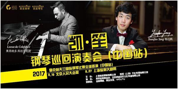凯笙钢琴巡回演奏会北京站