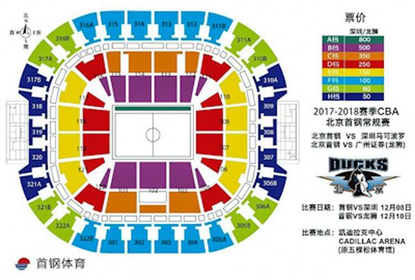 北京首钢队主场比赛
