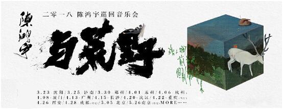 陈鸿宇演唱会