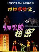 【笛之声】原创儿童音乐剧蝈蝈历险记之《博物馆的秘密》