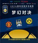2016国际冠军杯中国赛北京站《曼联VS曼城》