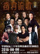 岁月流歌—华语乐坛30年经典金曲演唱会