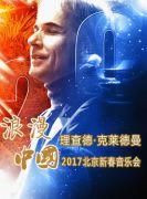 浪漫中国—理查德克莱德曼2017北京新春音乐会