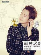 """2016钟汉良""""乐作人生""""巡回演唱会-北京站"""