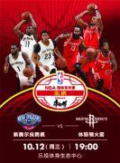NBA国际系列赛——北京赛