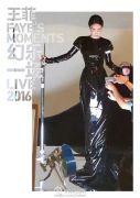 幻乐一场2016王菲演唱会