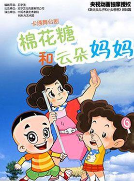 大型卡通舞台剧《新大头儿子和小头爸爸》姊妹篇《棉花糖和云朵妈妈》
