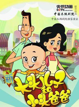 大型卡通舞台剧《新大头儿子和小头爸爸》第二部