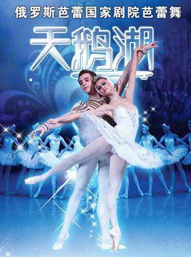 爱乐汇俄罗斯芭蕾国家剧院芭蕾舞《天鹅湖》