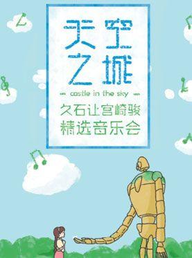 天空之城—久石让宫崎骏精选视听亿万先生