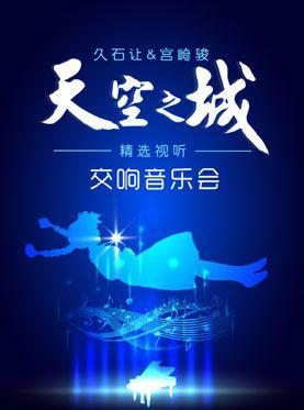 天空之城—久石让宫崎骏精选视听交响音乐会(交响乐版)