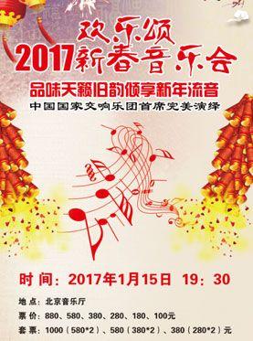 欢乐颂2017新春音乐会