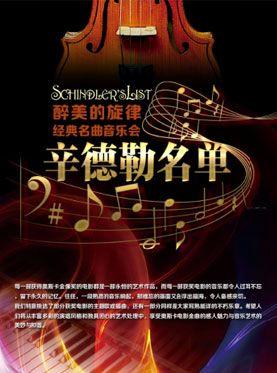 爱乐汇【辛德勒名单】—醉美的旋律经典名曲音乐会